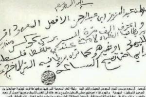 سند توافق عربستان با یهودی سازی