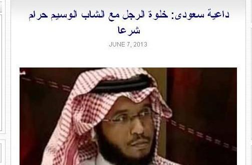 همنشینی مردان با مردان زیبا حرام است