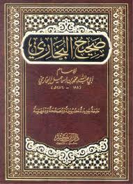 آشنایی مختصر با امام بخاری و کتاب صحیحش
