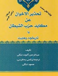 تحذیر الاخوان عن مکاید حزب الشیطان یا تاریخچه وهابیت دانلود