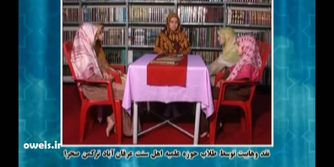 نقد وهابیت توسط دختران اهل تسنن (فیلم)