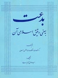 بدعت به معنای دقیق اسلامی + دانلود کتاب