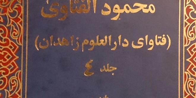 اهل سنت و جواز جشن میلاد نبی اکرم (ص)