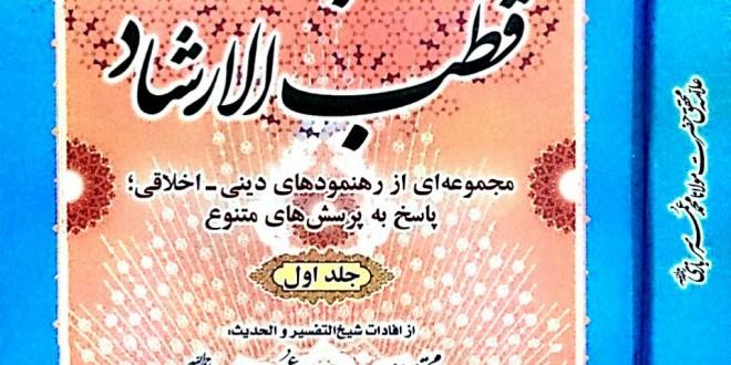 وهابیت و تکفیر مقلدین و پیروان مذاهب اربعه اهل سنت+تصویر