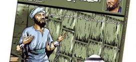 نقاط اشتراک پسرعموها و نحوه نفوذ وهابیت به اسلام
