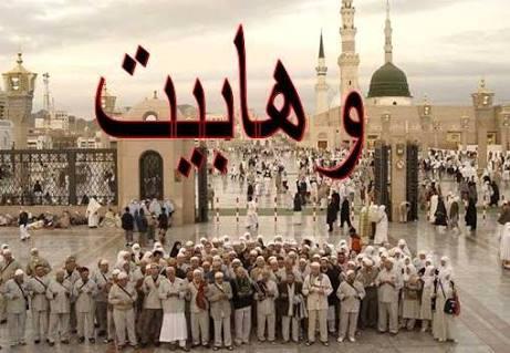 وهابیت و تکفیر مسلمین