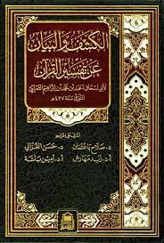نبذه عن حیاه الامام الثعلبی