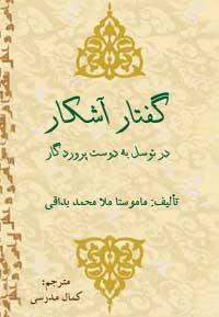 دانلود کتاب گفتار آشکار در توسل به دوست پروردگار