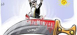 آتش بس یمن، نجات آل سعود