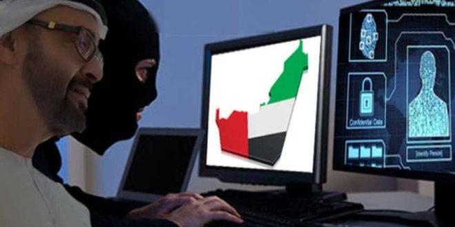 جاسوسی عمومی دولت امارات علیه شهروندان