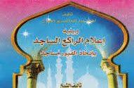 إحیاء المقبور من أدله جواز بناء المساجد والقباب على القبور
