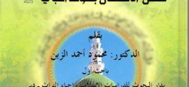 تحمیل الکتاب : البیان النبوی عن فضل الاحتفال بمولد النبی