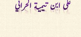 تحمیل الکتاب : التوفیق الربَّانی فی الردِّ على ابن تیمیه الحرَّانی