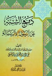 الکتاب : دفع الشبه عن الرسول صلى   الله علیه وسلم والرساله