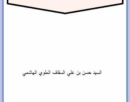 الکتاب: آراء أهل السنه فی أبن تیمیه